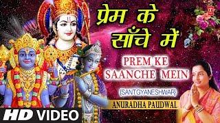 प्रेम के साँचे में Prem Ke Saanche Mein, ANURADHA PAUDWAL, Nirgun Bhajan, Sant Gyaneshwar Movie Song