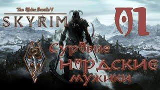 Skyrim Прохождение Эпизод 1 Ветренный пик
