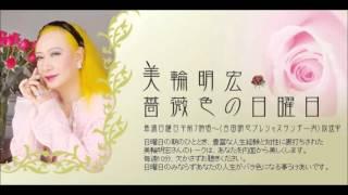 美輪明宏さんが戦後の流行歌、映画『そよかぜ』の挿入歌でもある『リン...