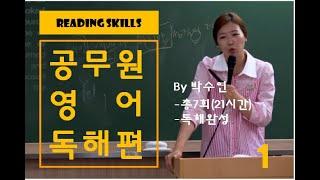 박수연 리딩스킬스1(독해특강)