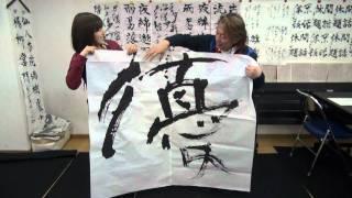 2012年3月1日 デカ書道に挑戦!! 滝ありさオフィシャルブログ「ありん...