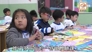 東華三院水泉澳小學 TWGHs Shui Chuen O Primary School