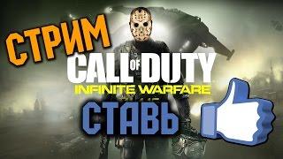 Call Of Duty Infinite Warfare Beta - Войны будущего