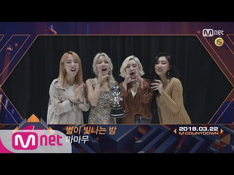 Top in 4th of March, 'MAMAMOO' with 'Starry Night', Encore Stage! (in Full) M COUNTDOWN 180322 EP.56