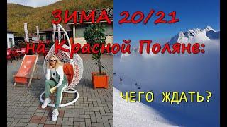 Какой будет ЗИМНИЙ сезон 2020 2021 в Красной Поляне