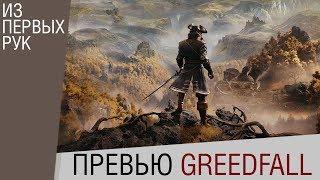 GreedFall - Предварительный обзор (превью игры) - Ролевой экшен