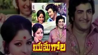 Yamagola Telugu Full Movie : NTR, Jayaprada