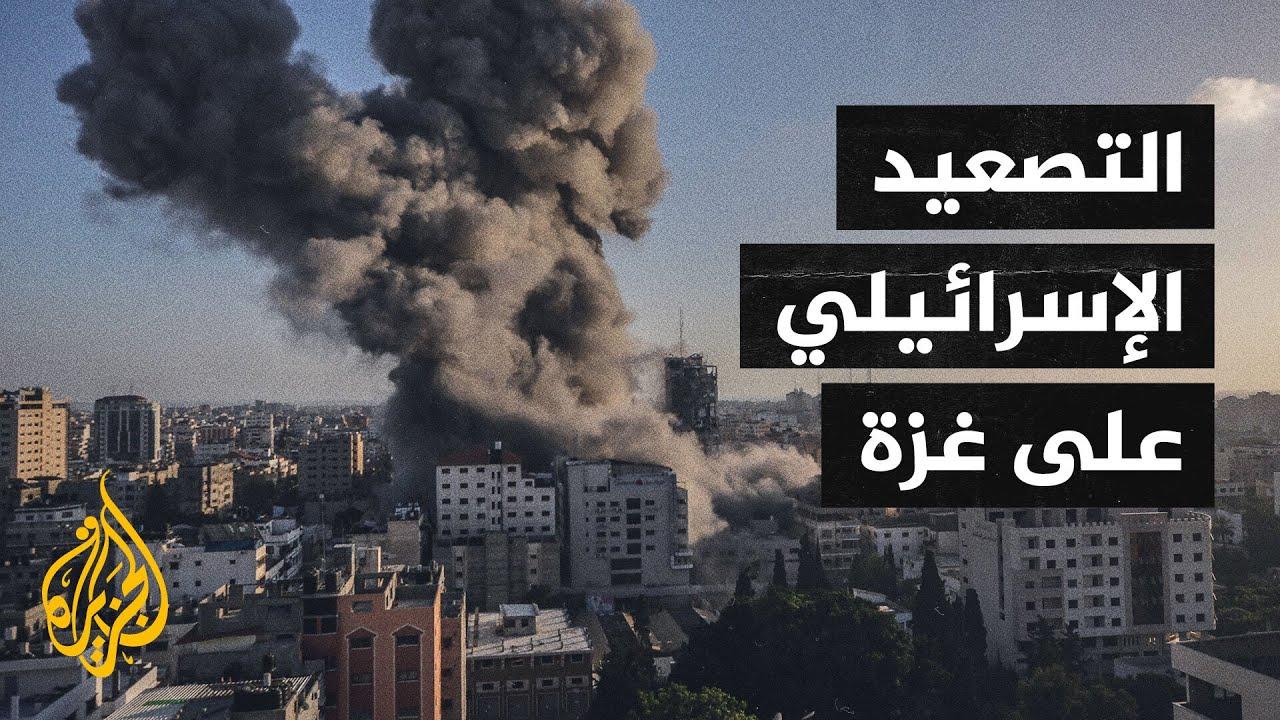 أبرز التطورات الميدانية للتصعيد الإسرائيلي على غزة  - نشر قبل 3 ساعة