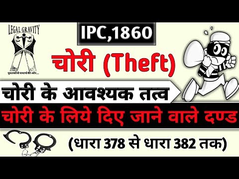 ipc section 380 in hindi