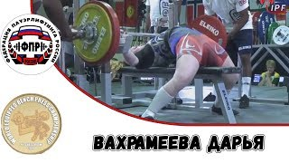 Вахрамеева Дарья  Первенство по жиму 2018