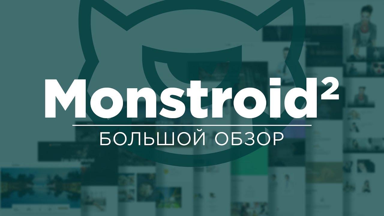 Monstroid 2. Универсальная тема для любого сайта без ограничений