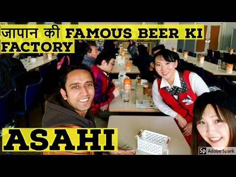 Travel Japan II Asahi beer factory Tour II Indian in Japan II Rom Rom Ji