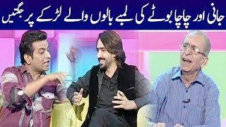 Chacha Boota and Sajjad Jani Comedy With Young Boy   Kohenoor News