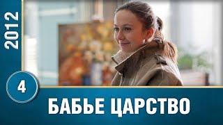 Русский сериал. Бабье царство! 4 серия. Лучшие сериалы. Мелодрама.