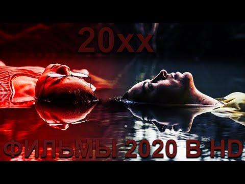 ОТЛИЧНЫЕ ФИЛЬМЫ 2020 ГОДА КОТОРЫЕ УЖЕ ВЫШЛИ В ХОРОШЕМ HD КАЧЕСТВЕ В АПРЕЛЯ, НАЧАЛА МАЯ! Кино 20xx! - Видео онлайн