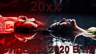 ОТЛИЧНЫЕ ФИЛЬМЫ 2020 ГОДА КОТОРЫЕ УЖЕ ВЫШЛИ В ХОРОШЕМ HD КАЧЕСТВЕ В АПРЕЛЯ, НАЧАЛА МАЯ! Кино 20xx!