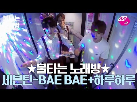 [M2]☆불타는노래방☆세븐틴(Seventeen)-BAE BAE+하루하루