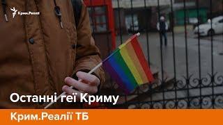 Останні геї Криму | Крим.Реалії ТБ