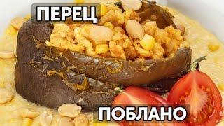 Фаршированный перец поблано с чили и кукурузным кремом| Готовим вместе - Деликатеска.ру