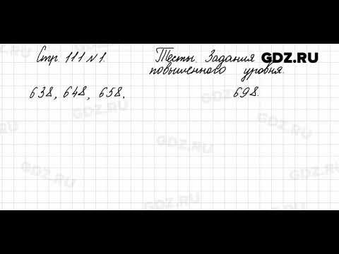 Тесты для контрольных работ, стр. 111 № 1 - Математика 3 класс 2 часть Моро