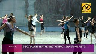 «Балетное лето» наступило в Большом театре