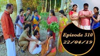 Kalyana Veedu   Tamil Serial   Episode 310   22/04/19  Sun Tv  Thiru Tv