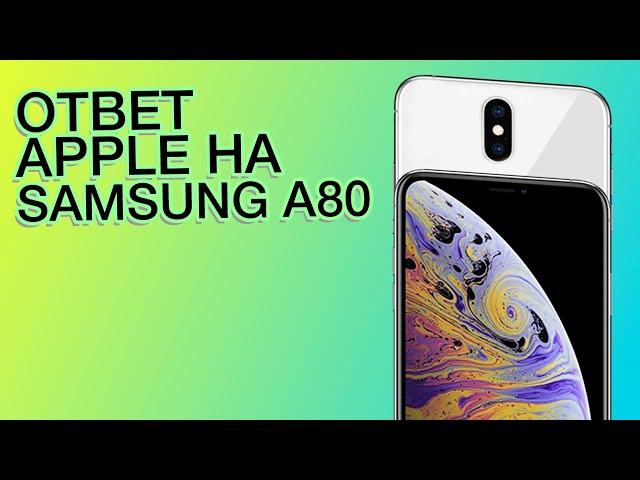 Ответ Apple на Samsung A80 | Прозрачный смартфон LG | Disney новый конкурент Netflix