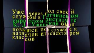 К Д  Ушинский
