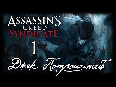 Assassins Creed: Syndicate - DLC Джек Потрошитель - Прохождение игры на русском [#1] PC