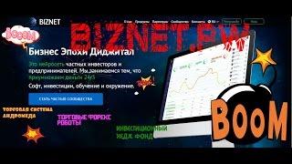 BizNet Торговые роботы Форекс(, 2017-03-03T11:25:16.000Z)