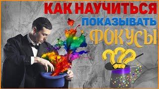 Фокусы Реквизиты фокусника с алиэкспресс