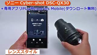 ソニー Cyber-shot DSC-QX30(カメラのキタムラ動画_SONY)