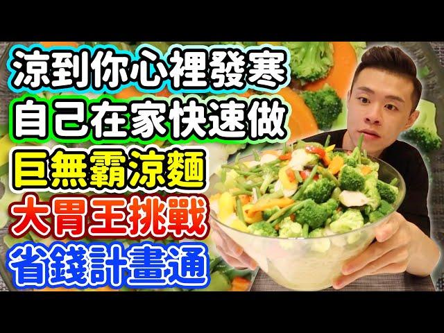 大胃王挑戰巨無霸涼麵!在家快速做出好吃又消暑的一餐!丨MUKBANG Taiwan Competitive Eater Challenge Big Food Eating Show|大食い