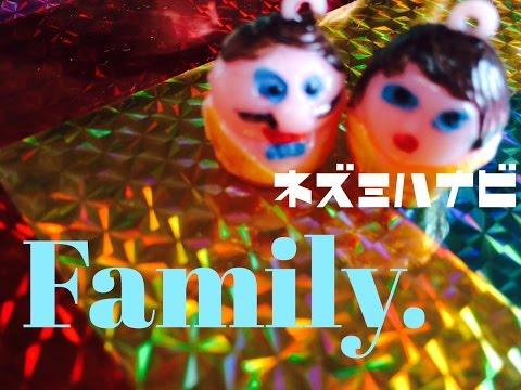 ネズミハナビ /「Family.」(MV)