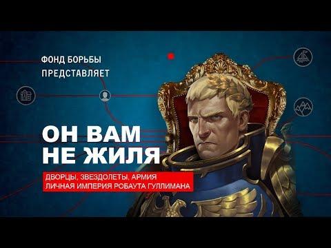 Он вам не Жиля. Warhammer 40000. Gex-FM.