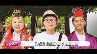 역사콘텐츠제작팀 광희 '캠퍼스 전통혼례' 웨딩촬영 인터…