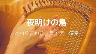 「獣の奏者エリン」で、竪琴で鳥獣に子守唄を弾くという場面の曲です。...