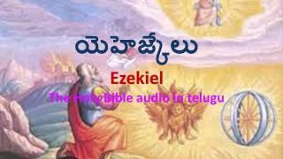 Ezekiel (యెహెజ్కేలు)_ The Bible audio in telugu.wmv