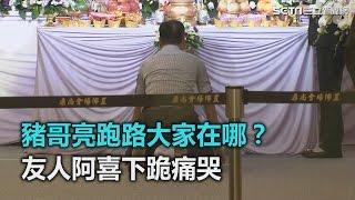 民間友人阿喜下跪痛哭 怒譙:豬哥亮跑路十年大家在哪裡?|三立新聞網SETN.com thumbnail