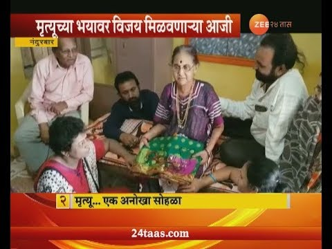 Nandurbar | Granny All Set To Win Death By Celebrating