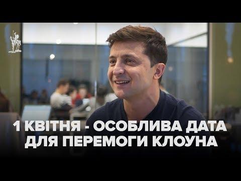 """""""Не приписуйте мені Коломойського"""" - Володимир Зеленський"""