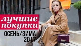 ЛУЧШИЕ ПОКУПКИ ОСЕНИ ИЗ ZARA, MANGO, ALIEXPRESS ♥ Olga Drozdova