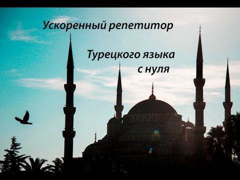 Онлайн репетитор турецкого языка  с нуля