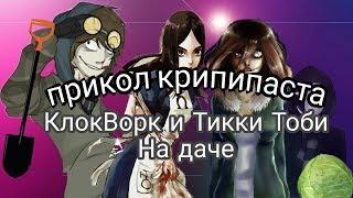 °Пародия КлокВорк и Тикки Тоби на даче°