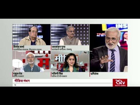 Media Manthan – Election and Religion| धर्म, आतंक, मतदान और मिडिया