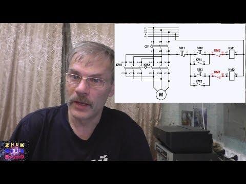 Схемы управления магнитным пускателем