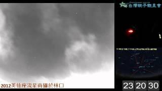 2012/08/12 英仙座流星雨-1(Perseid meteor shower)