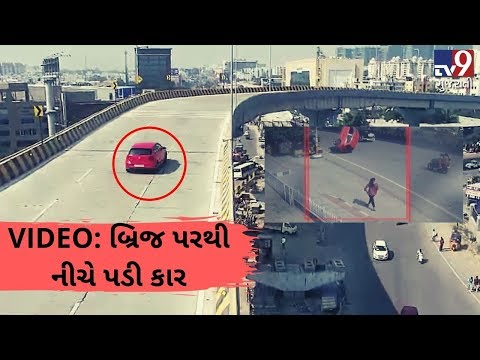 Car falls off newly-inaugurated flyover in Hyderabad, 1 died | Tv9GujaratiNews
