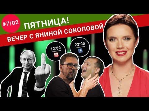 Украина капитулирует??? / Жириновский хочет сжечь украинцев / Добкин обиделся | Вечер #7/02