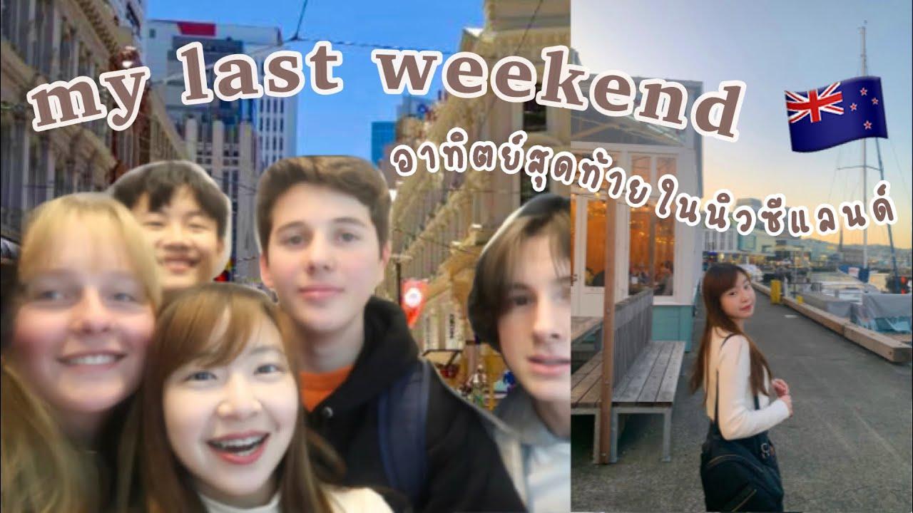 VLOG ไปเที่ยวกับเพื่อนวุ่นวายสุด! ชีวิตวัยรุ่นนิวซีแลนด์🇳🇿   My last weekend in New Zealand